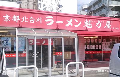 魁力屋茅ヶ崎店