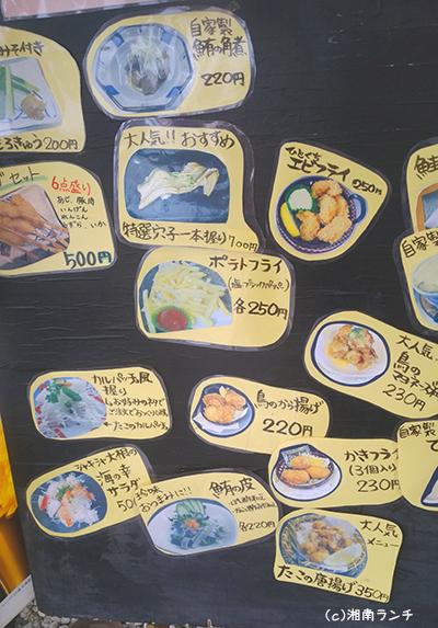 タフ屋 藤沢店