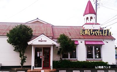 長崎ちゃんぽん藤沢辻堂店