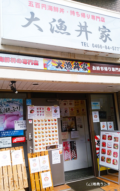 大漁丼家藤沢善行店