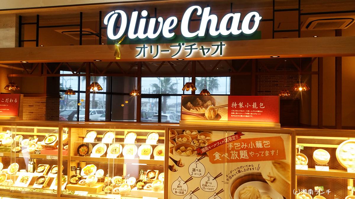 オリーブチャオ湘南モールフィル店