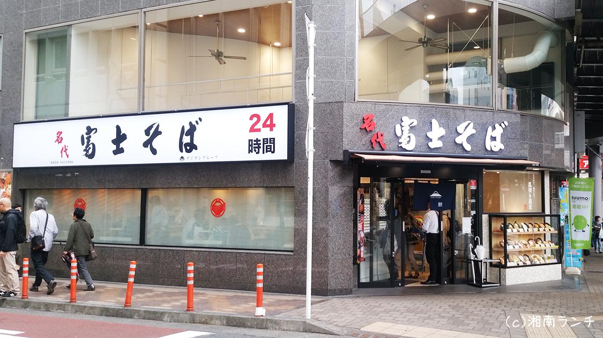 富士そば藤沢店