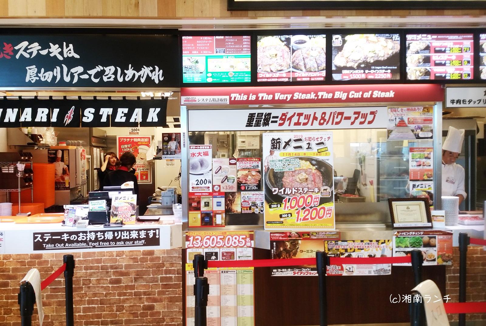 いきなりステーキ湘南モールフィル店