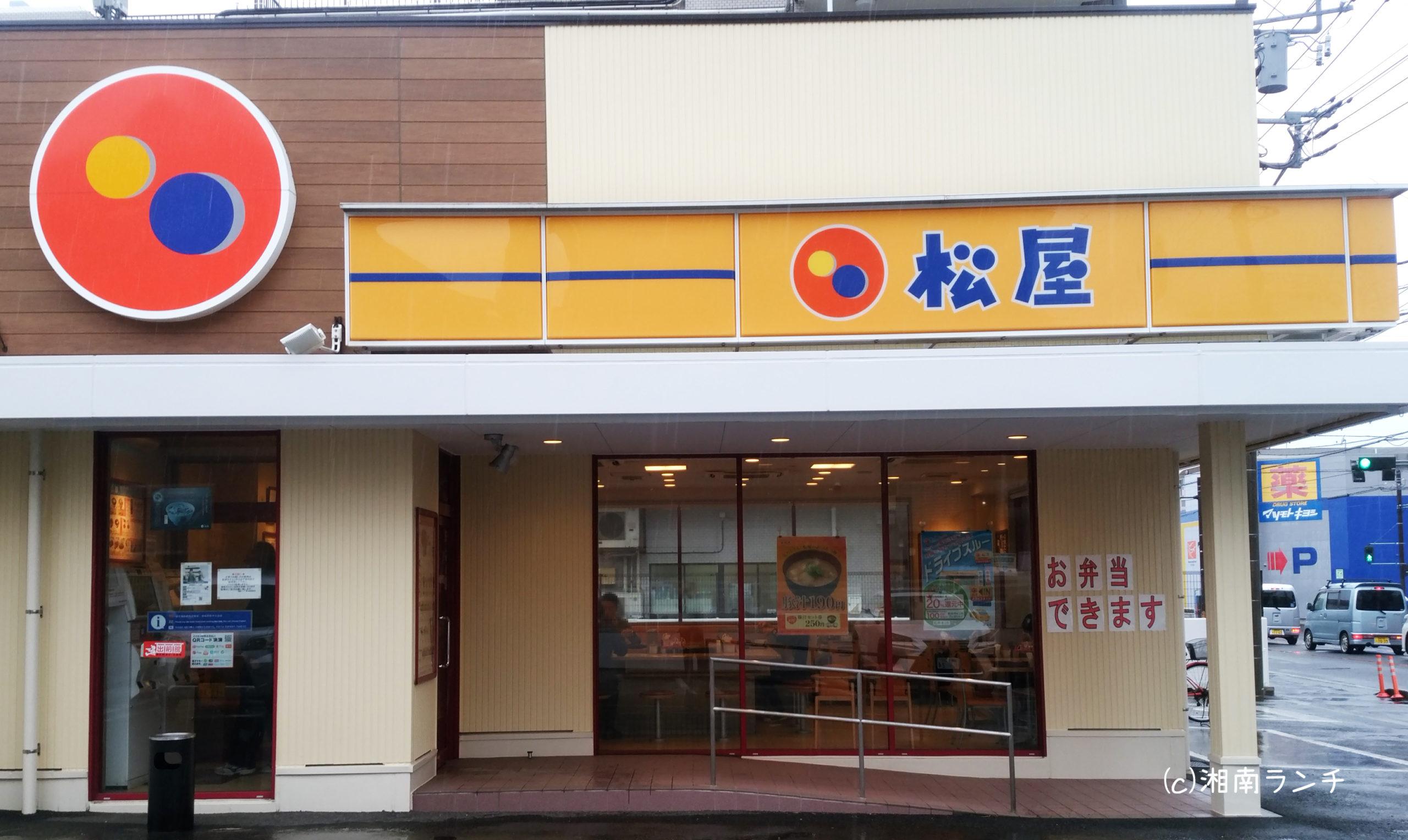 松屋 松屋 茅ヶ崎赤松町店