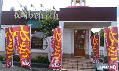 長崎ちゃんぽん 藤沢石川店