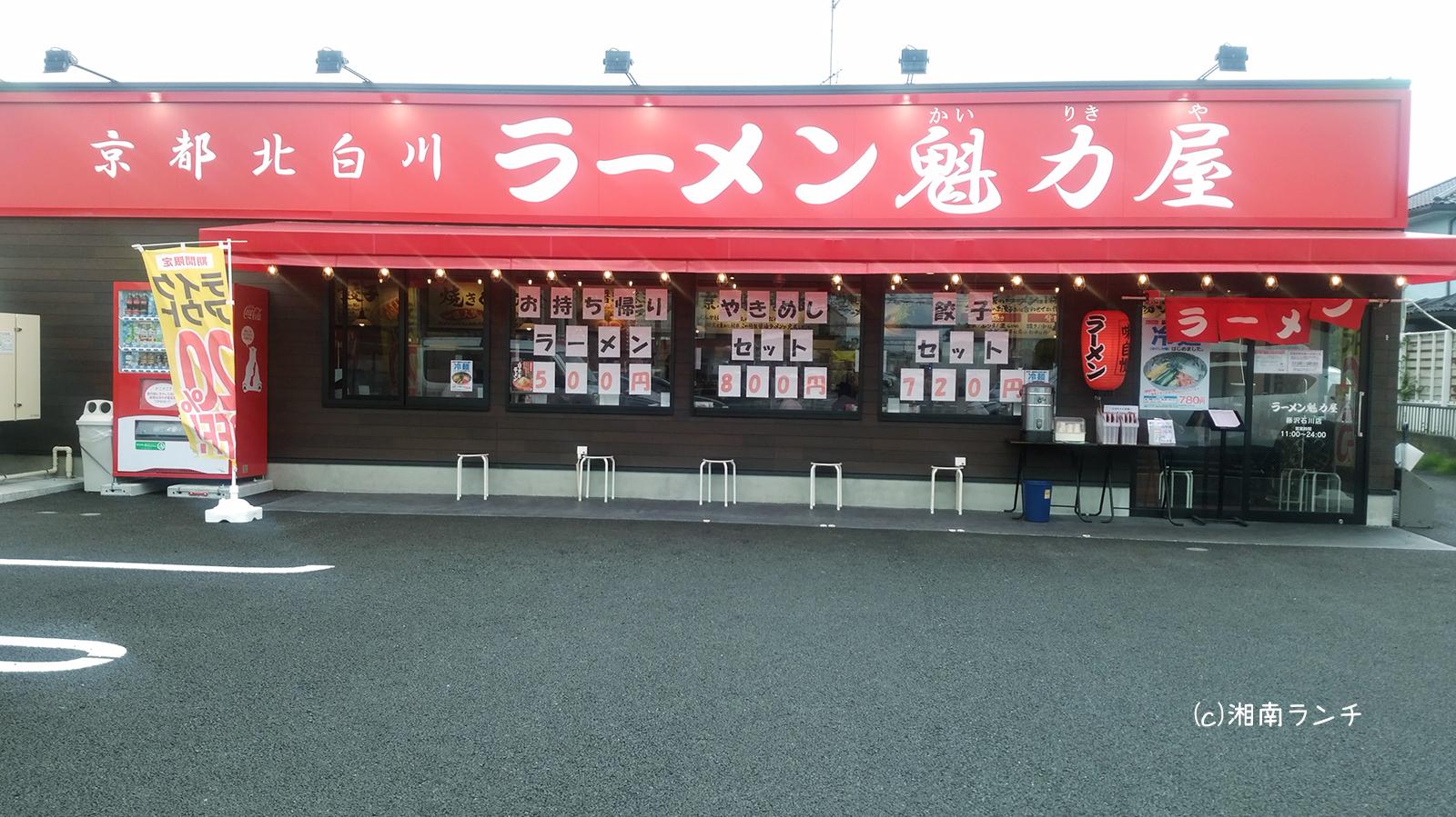 魁力屋藤沢店