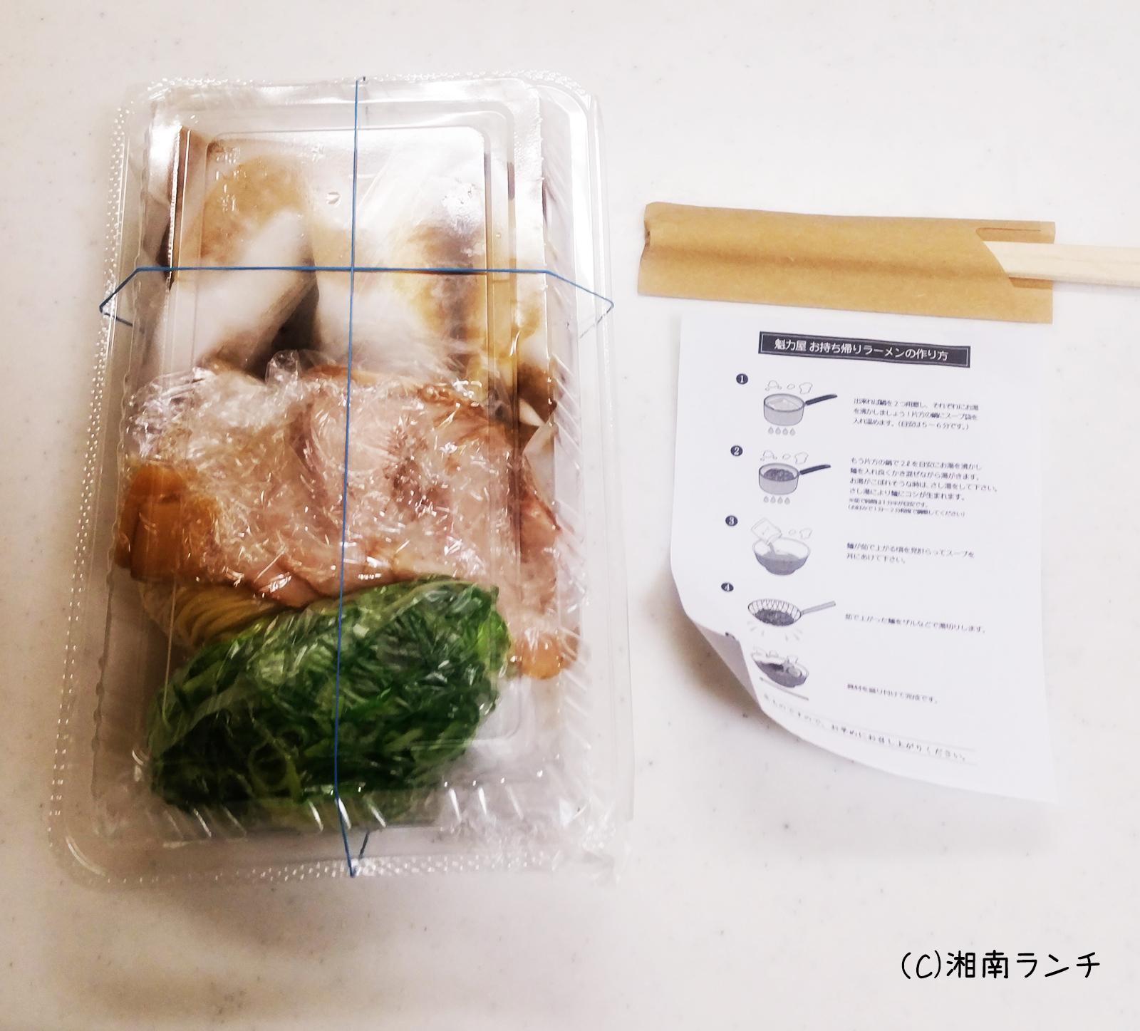 魁力屋藤沢店お持ち帰りラーメン生麺タイプ