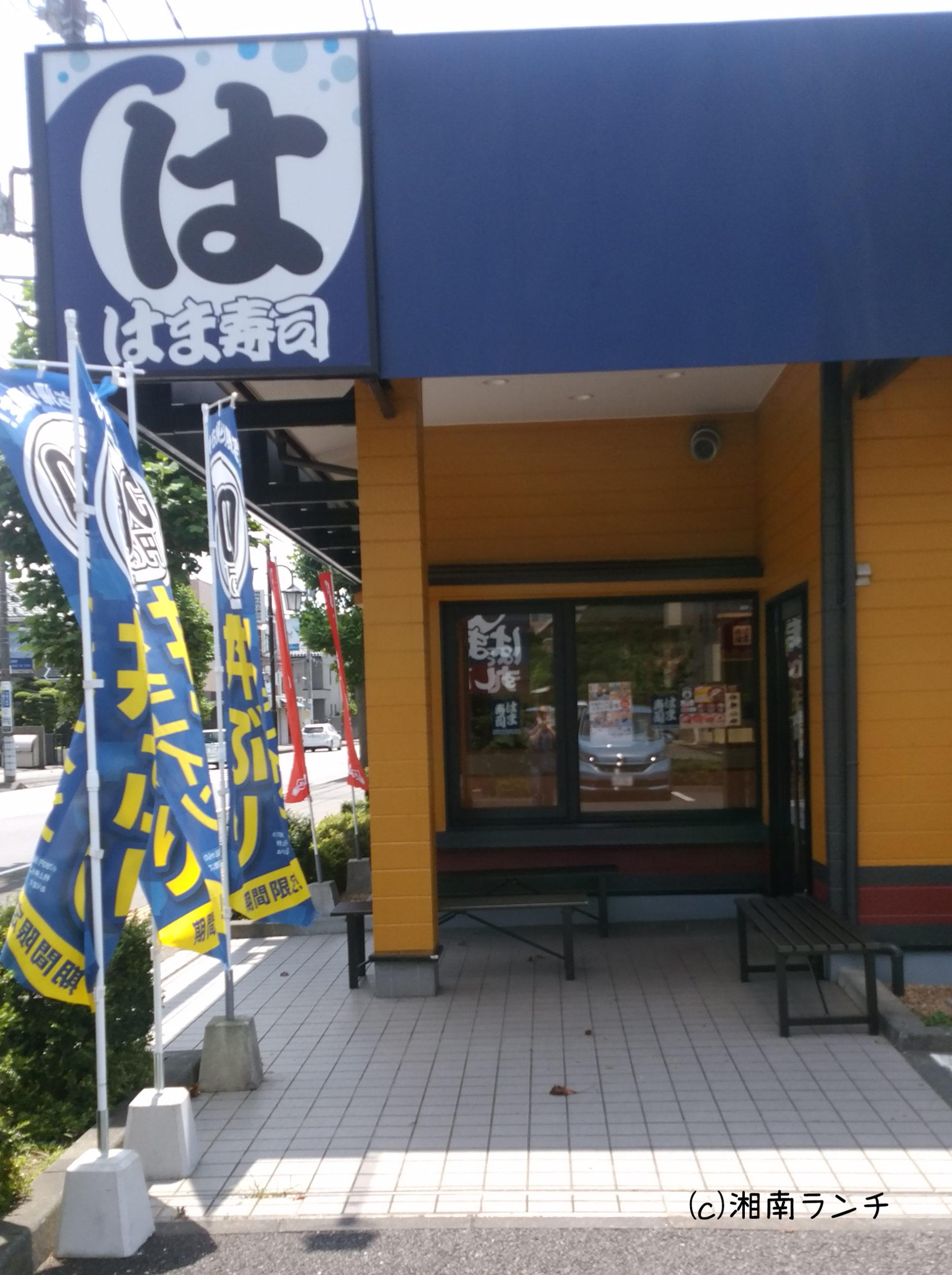はま寿司 湘南台店
